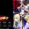【★☆☆☆☆】「魔法戦争」をアニメを見始めたおっさんが見てみた!【感想・評価】#魔法戦争