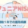 【ジュニアNISA】開始1年での運用成績公開!今すぐ始めるべきです。
