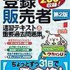 登録販売者試験(奈良)は出願制限あり!