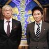 FNS27時間テレビ2018予想!~ダウンタウンがフジテレビをハシゴ酒~編!