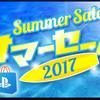 [PS Storeセール]サマーセール2017開催中!多くのゲームがセールなのでPS4で個人的におすすめのゲームを紹介する。