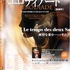 東京二期会オペラ『サロメ』は愉しみ