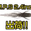 【ボトムアップ】スレバスに効果的!川村光太郎プロ監修のマイクロピッチシェイク専用ワーム「M.P.S2.4」通販サイトに再入荷!