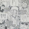 ONE PIECE ブログ[七十四巻] 第736話〝最高幹部ディアマンテ〟 感想