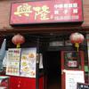 台東区寿町 中華居酒屋 餃子房 興隆の鶏肉の唐揚げ定食(笑)!!!