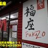 麺や福座〜2020年12月10杯目〜