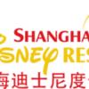 上海ディズニーランド◎個人手配とツアーの比較◎