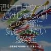 904食目「新型コロナウイルスだけじゃない!この季節に気をつけたい感染症」@感染症予防接種ナビ(広島テレビ)