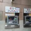 【マカオ】外国人は銀聯カードでキャッシングができないので注意!