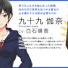 ハチナイパワプロ再現計画-3 九十九(投手ver)