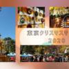 東京クリスマスマーケット2020がスタート。12月25日まで開催中