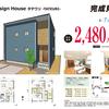 Design House -タテウリ- 完成見学会
