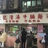 香港 生記 牛腩麺家