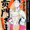 武田鉄矢が水戸光圀役で水戸黄門が復活もミスキャストの声多数