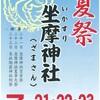 大阪■7/21~23■夏祭 坐摩神社(ざまさん)