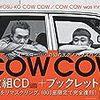 俺が好きな、かっけーバンド・アーティストたち(その6)〜[COW COW]・[NINE INCH NAILS]・[10-FEET]〜