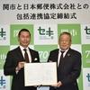 11月2日のブログ「任期付き任用職員・固定資産評価審査会委員への辞令交付、日本郵便株式会社との包括連携協定など」