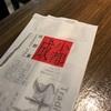 027.上海で四川料理