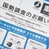国勢調査はオンラインでさくっと回答、回答用紙もさくっと処分する。