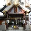 元三島神社(台東区/鴬谷)の御朱印と見どころ