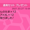 【ポケモン剣盾】道具セットが配信!入手できるシリアルコードを紹介します