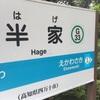 【心をたたく駅】半家(はげ)駅&道の駅よって西土佐~表も裏もない天然アユのお味で京極さんの気持ちを知る。
