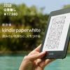【電子書籍キンドル】新Amazon Kindle Paperwhite について