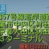 【動画】国道357号線湾岸道路西行き千葉市中央区村田町東京都大田区羽田空港第3ターミナル