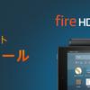 AmazonのFireタブレットがまとめ買いでサイバーマンデーセールと同じ安さ!