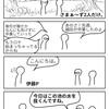 2019/6/2モヤさま in吉祥寺