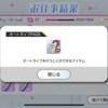 ミリシタ/待望のオート機能追加!