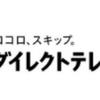 【ダイレクトテレショップ】還元率の高いポイントサイトを比較してみた!
