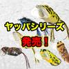 【LUNKERHUNT】ユニークな〝カップ〟が付いた中空フロッグ「ヤッパ ラット・ヤッパ バグ・ヤッパ フロッグ」発売!