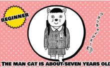 「オス猫は7歳くらいです」って英語で何て言う?