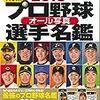 【プロ野球選手名鑑】 オススメはスラッガーでしょ!データ量が圧倒的すぎる!