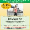 ヘルボ健康イベント開催!「ウォーキングレッスン基礎編カムバック」