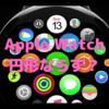 「AppleWatch Series7」はスクエアエッジデザインに?〜全Appleデバイスでデザイン統一?〜