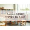 【株主優待券で節約】インテリア「unicoウニコ」の家具を5万円安く購入できた