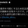小池晁氏の過去のツイートで、共同親権について言及あり