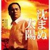 『沈まぬ太陽』(2009)