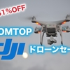 TOMTOP djiドローンお得情報【2017年11月】最大55%OFF