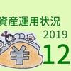 【2019年12月】資産運用状況