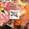【オススメ5店】堺・高石市・和泉市(大阪)にある焼肉が人気のお店