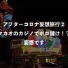 アフターコロナで行きたい所② マカオのカジノ(と情勢が落ち着いたら香港)