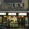 <シブチン京都人①>大極殿本舗で、お徳用「春庭良(カステイラ)」を買う。