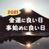 2021年の金運が良い日・事始めに良い日ランキング!