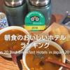 【2018年版】トリップアドバイザー 旅好きが選ぶ!朝食のおいしいホテル ランキング まとめ