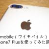 【レビュー】Y!mobile(ワイモバイル)でiPhone7 Plusを使ってみた評価