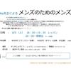 メンズヨガ開催のお知らせ!!