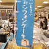 マルイ海老名出店ありがとうございます。明日は町田、来週もマルイです!